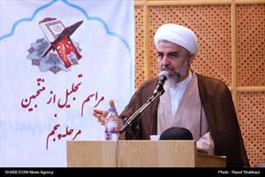 مراسم تجلیل از نفرات برتر مسابقات قرآنی طرح تسنیم