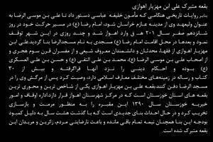 بقعه متبرک علی ابن مهزیار اهوازی
