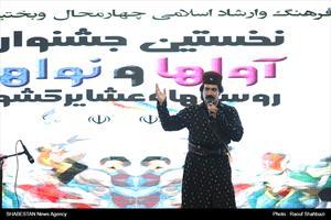 اختتامیه نخستین جشنواره آواها و نواهای روستاها و عشایر کشور