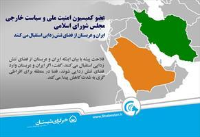عکس نوشت| استقبال ایران و عربستان از فضای تنش زدایی