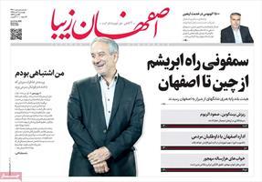 روزنامههای ۱ آبان در اصفهان