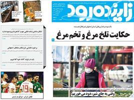 روزنامههای ۲۳ آبان در اصفهان