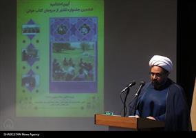 اختتامیه ششمین جشنواره «تقدیر از مروجان فرهنگ کتابخوانی»