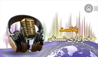 پادکست مرور اخبار شبستان ۹۹.۰۱.۱۲