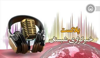 پادکست مرور اخبار شبستان ۹۹.۰۱.۱۴
