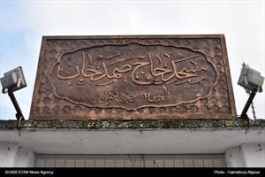 مسجد تاریخی حاج صمدخان رشت