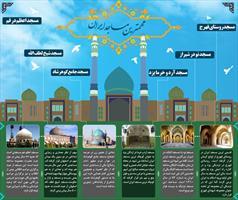 اینفوگرافی | مهمترین مساجد ایران