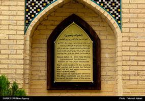 آستان امامزاده زنجیری در شیراز