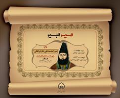 اینفوگرافی| امیرکبیر مردی به قامت بلند تاریخ
