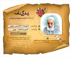 اینفوگرافی|   آیتالله احمد مجتهدی تهرانی