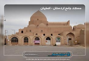 عکس نوشت | مسجد جامع اردستان