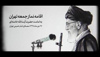 نماز جمعه این هفته تهران به امامت رهبر انقلاب برگزار میشود