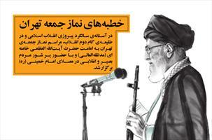 کلیپ | خطبههای نماز جمعه تهران