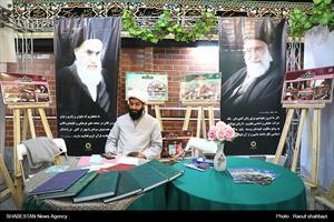 نمایشگاه خانواده اسلامی