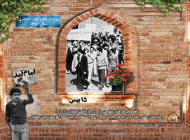 عکس نوشت| روزشمار وقایع انقلاب ۵۷ (۱۵ بهمن)
