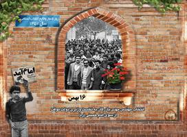 عکس نوشت| روزشمار وقایع انقلاب ۵۷ (۱۶ بهمن)