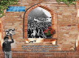 عکس نوشت| روزشمار وقایع انقلاب ۵۷ (۱۷ بهمن)