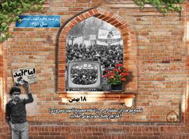 عکس نوشت| روزشمار وقایع انقلاب ۵۷ (۱۸ بهمن)