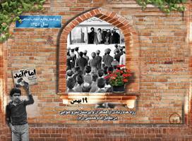 عکس نوشت| روزشمار وقایع انقلاب ۵۷ (۱۹ بهمن)