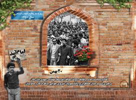 عکس نوشت| روزشمار وقایع انقلاب ۵۷ (۲۰ بهمن)