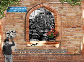 عکس نوشت| روزشمار وقایع انقلاب ۵۷ (۲۱ بهمن)