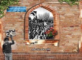 عکس نوشت| روزشمار وقایع انقلاب ۵۷ (۲۲ بهمن)