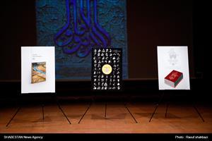 رونمایی از آثار مذهبی معاونت هنری وزارت ارشاد در دهه کرامت