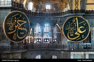 مسجد تاریخی ایاصوفیه