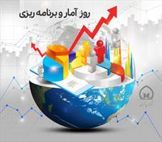 پوستر| روز آمار و برنامه ریزی