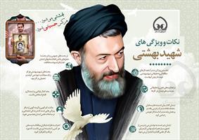 اینفوگرافی | نکات و ویژگی های شهید بهشتی