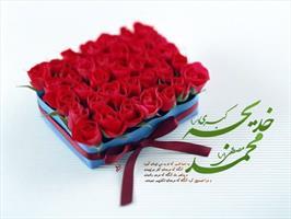 پوستر| سالروز ازدواج پیامبر اکرم (ص) و حضرت خدیجه (س)