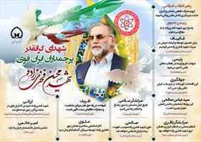 اینفوگرافی| شهدای گرانقدر پرچمداران ایران قوی