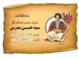 اینفوگرافی| آیت الله مدرس