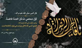 سخن پیامبر اعظم (ص) درباره حضرت  زهرا (س)