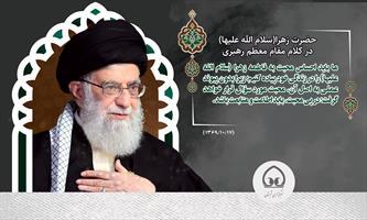 حضرت زهرا (س) در کلام رهبری