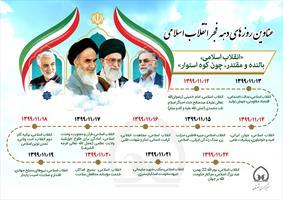 عناوین روزهای دهه فجر انقلاب اسلامی
