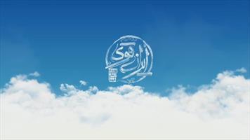 چهاردهمین دوره مسابقات قرآنی مدهامّتان
