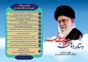 دستاوردهای انقلاب اسلامی براساس بیانات رهبری