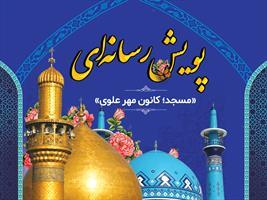 پویش رسانه ای «مسجد؛ کانون مهر علوی»