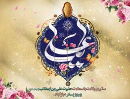 سالروز ولادت با سعادت حضرت علی(ع) و روز پدر