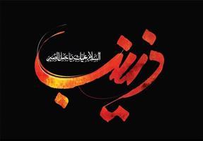 مداحی زینب زینب با صدای مرحوم  سلیم موذن زاده اردبیلی (صوتی )