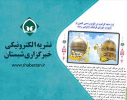 شماره ۶۸۲/ ویژه نامه ولادت امام جواد (علیه السلام)
