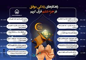 راهکارهای زندگی موفق در جزء ششم قرآن کریم
