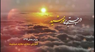 در جستجوی خورشید (روز هفتم)- حجت الاسلام قرائتی