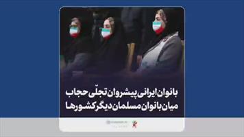 بانوان ایرانی پیشروان تجلّی حجاب میان بانوان مسلمان