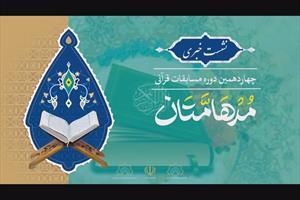 چهاردهمین دوره مسابقات قرآنی مدهامتان