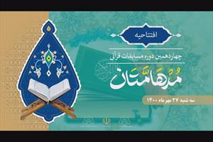 افتتاحیه چهاردهمین دوره مسابقات قرآنی مدهامتان