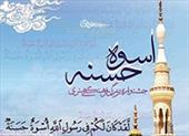 جشنواره فرهنگی هنری اسوه حسنه